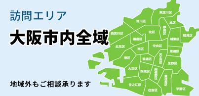 訪問エリア 大阪市内全域 地域外もご相談承ります