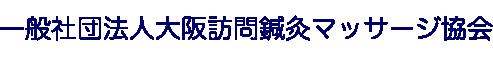 一般社団法人大阪訪問鍼灸マッサージ協会